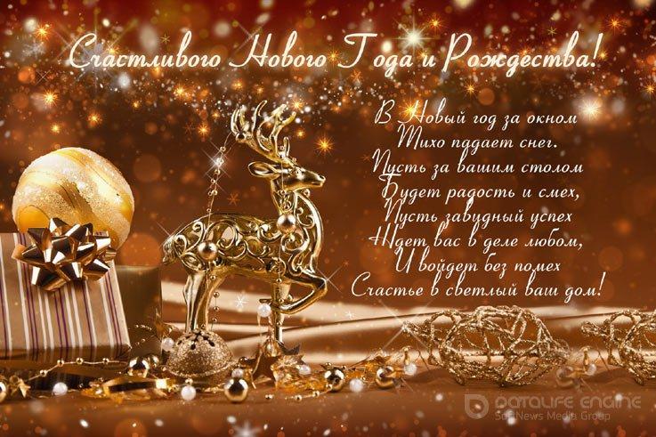 Скачать песню с новым годом друзья